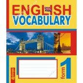 English Vocabulary Словарь английского языка с иллюстрациями 1 класс
